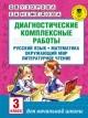 Диагностические комплексные работы. Русский язык. Математика. Окружающий мир. Литературное чтение 3 кл